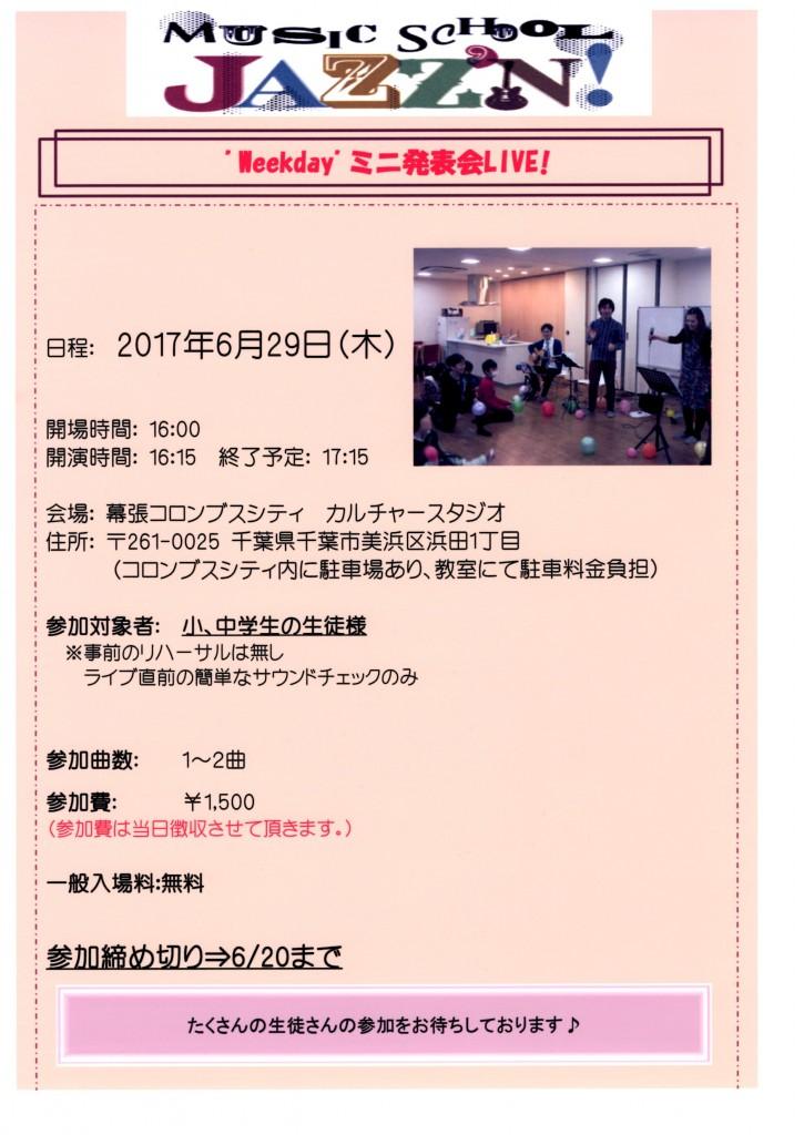 629発表会ライブ
