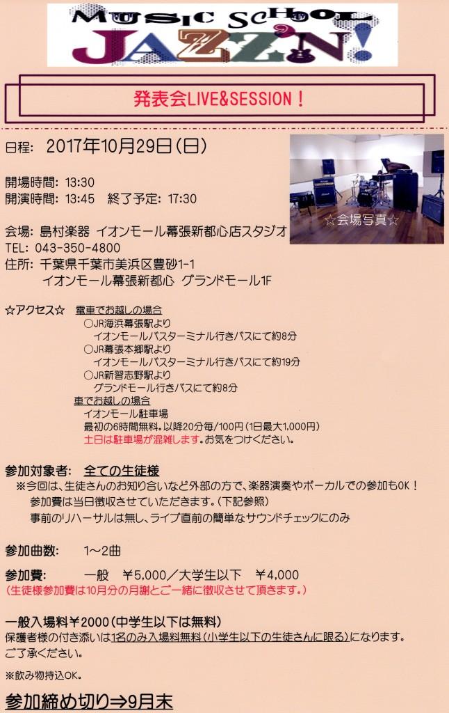1029発表会ライブ